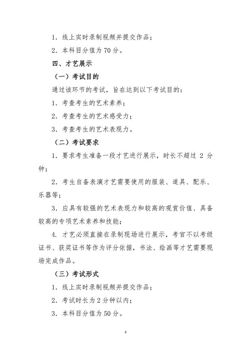 广东财经大学2021年播音与主持艺术专业考试大纲