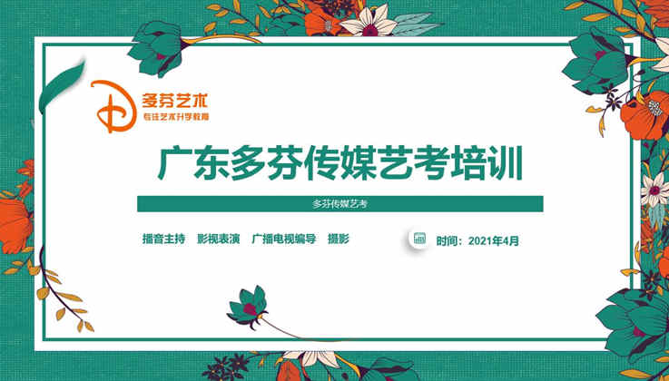 学传媒专业介绍广东传媒艺考培训机构多芬传
