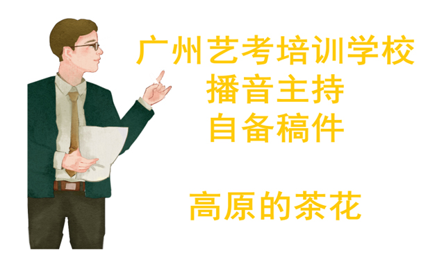广州艺考培训学校播音主持自备稿件