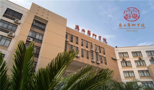 广西艺术学院关于2021年艺术类本科