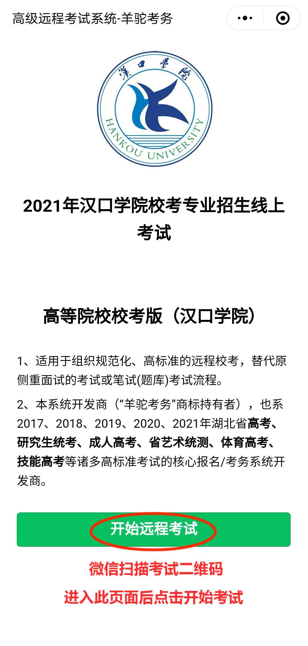汉口学院艺术类专业线上考试指南