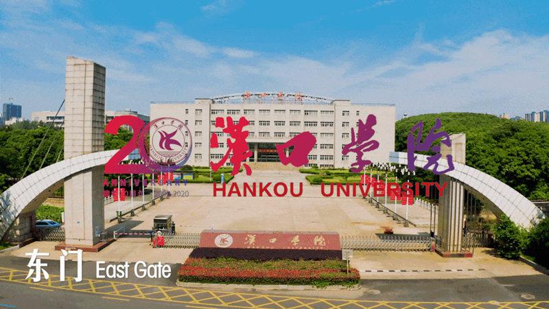 汉口学院2021年艺术类专业线上考试