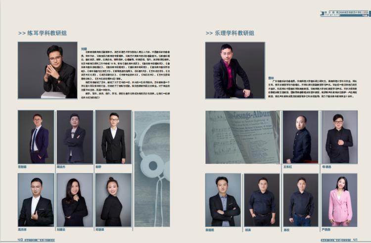 教艺联谱音乐港艺考培训学校杭州校区