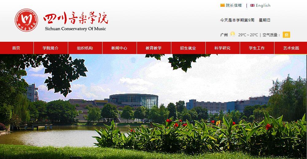 四川音乐学院2020年省外本科招生简章