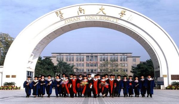 广东省2020年夏季普通高校招生