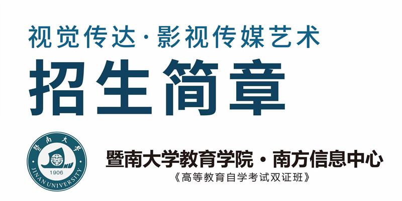 暨南大学2020年影视传媒艺术自