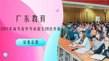 广东省2021年普通高等学校春季考试招生