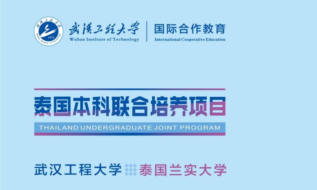 武汉工程大学1+3泰国兰实大学联合培