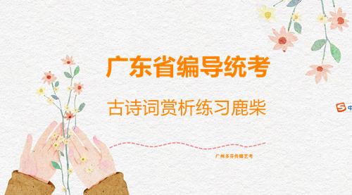 广东省编导统考古诗词赏析演习鹿柴