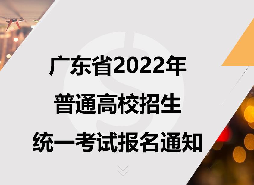广东省2022 年普通高校招生统