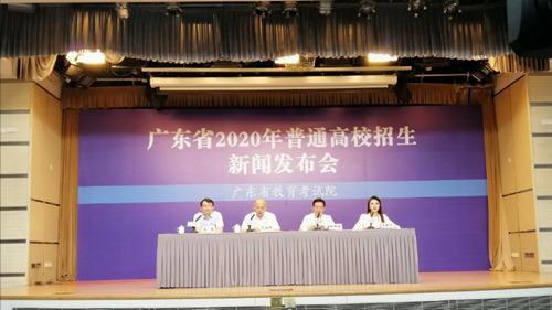 2020年广东省高考已完成科类录取的部分