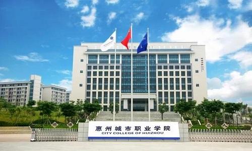 惠州城市职业学院2020年招生简章
