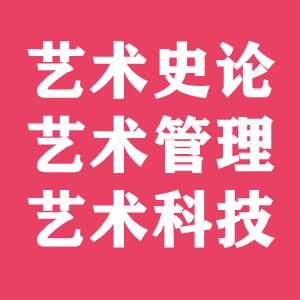 广东省2021年高校招生艺术类艺术史论、