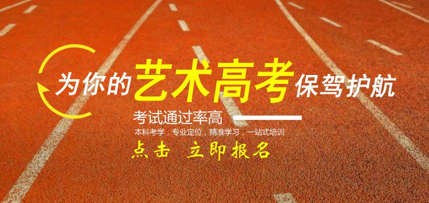 广州传媒艺考培训班报名