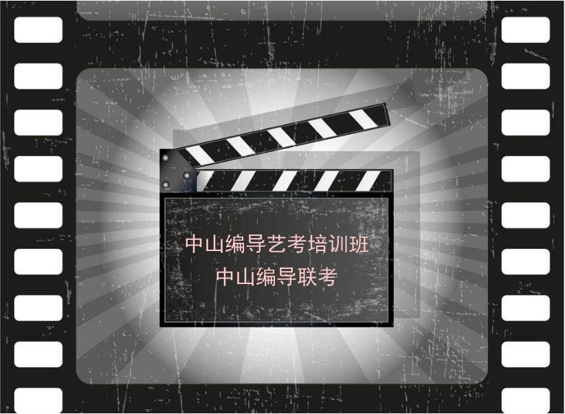 中山编导联考培训班
