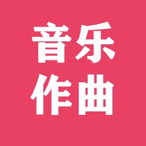 广东省2021年高校招生艺术类作曲专业校
