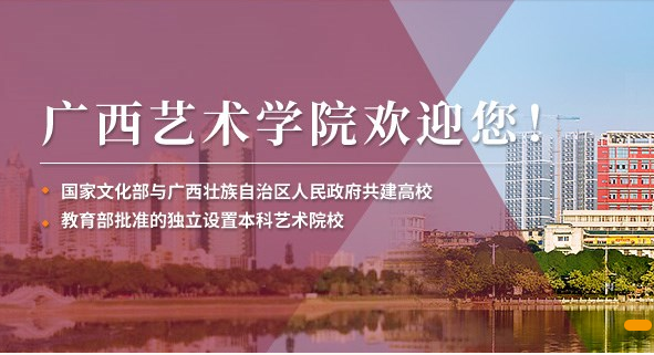 广西艺术学院2020年本科招生艺术类校考各考