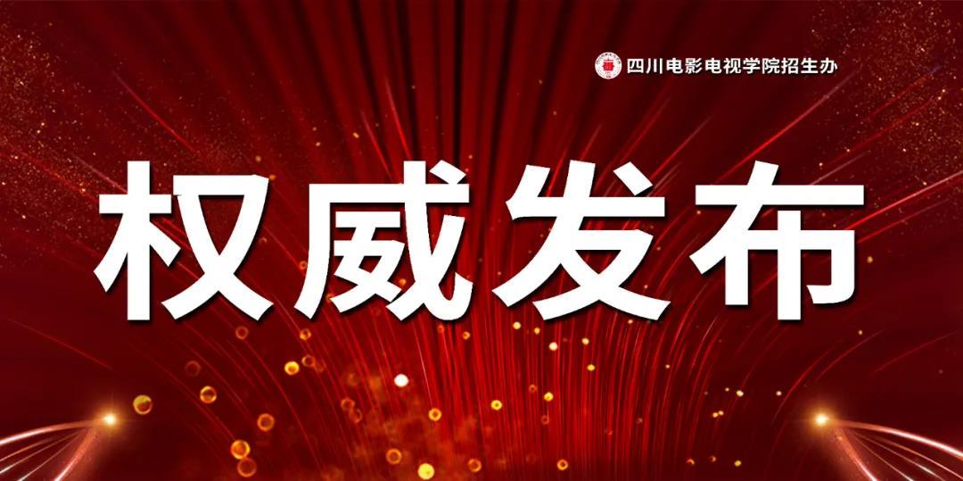 四川省2021年普通高等学校艺术体育