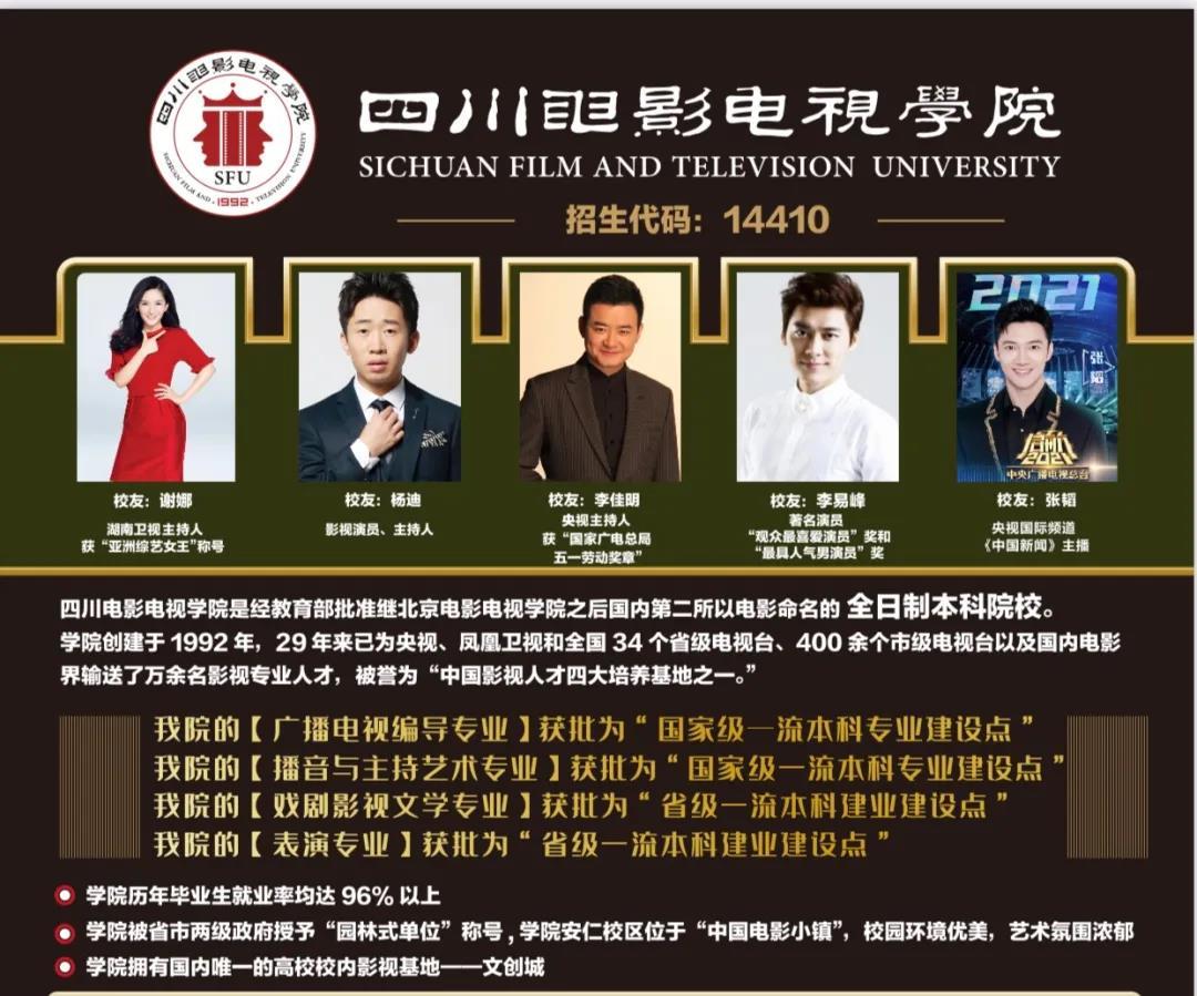 四川电影电视学院关于开通2021年校考专业合格成绩查询系统的公告