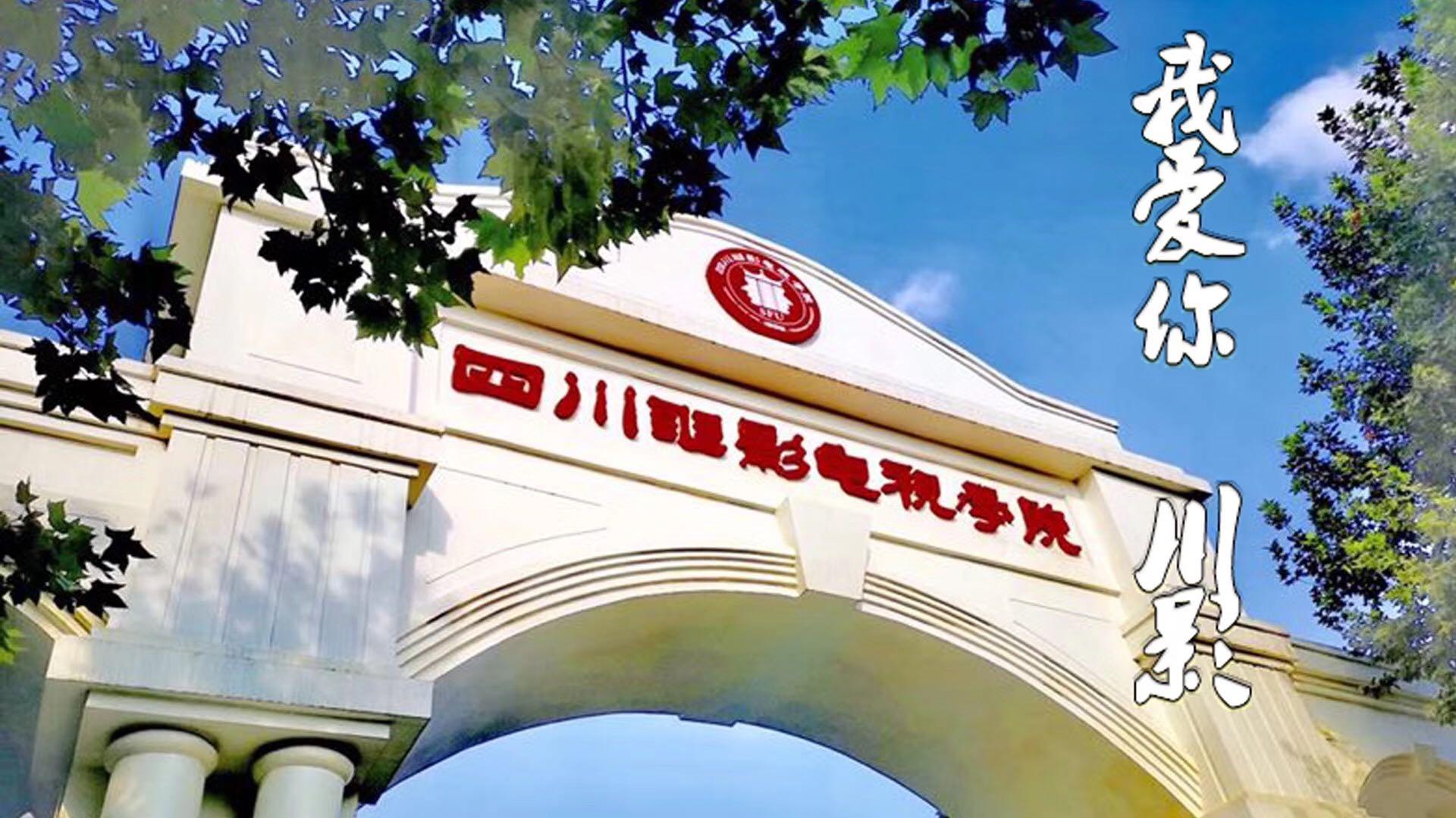 四川电影电视学院2020年招生简章