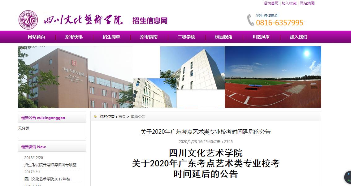 四川文化艺术学院2020年广东考点艺术校考时间延后公