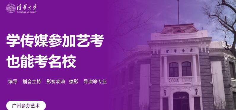多芬艺术学校2019传媒类招生简章