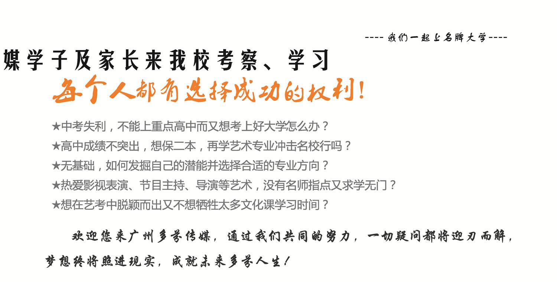 广州编导艺考培训传媒艺术高考是什么?
