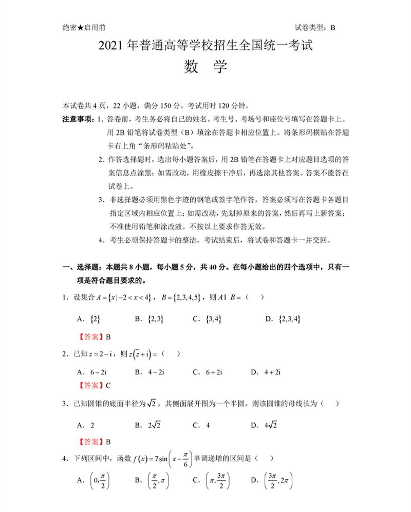 2021年广东高考数学卷全国新课改1卷数学和答案