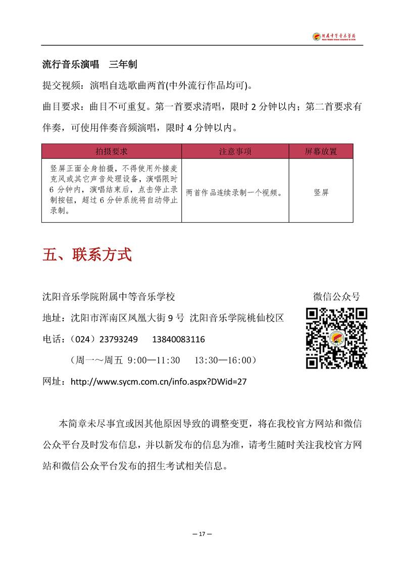沈阳音乐学院附中2021年招生简章
