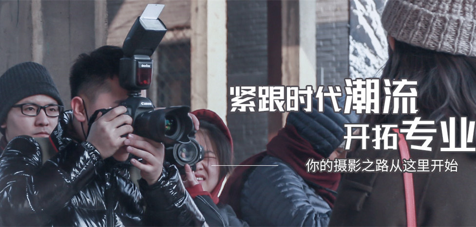 佛山摄影艺考培训机构摄影基础摄影作品分析课程