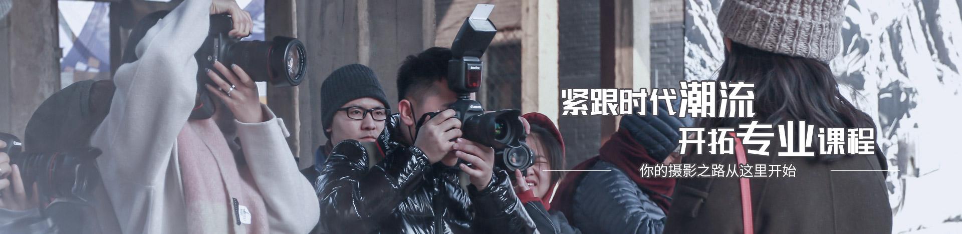 广州传媒艺考培训摄影艺考机构课程