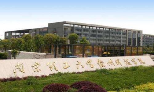 南京传媒学院2020年艺术类专业考试