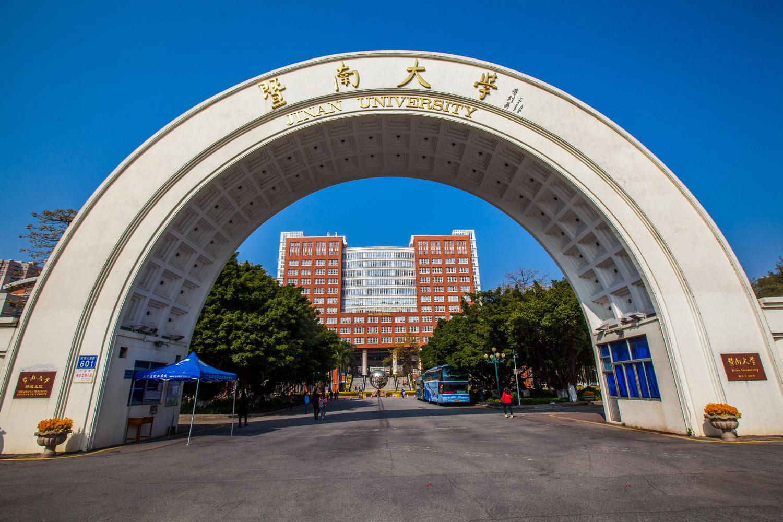 暨南大学2019年校考录取规则