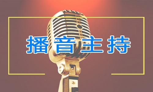 湛江播音培训