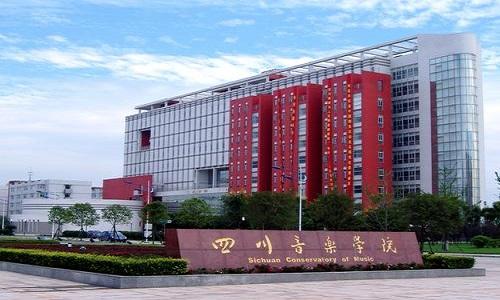 """四川音乐学院2020年""""第二学士学位"""