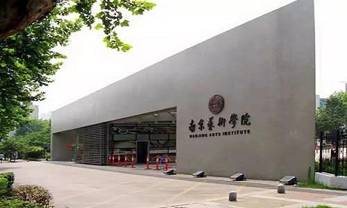 南京艺术学院2021年招收硕士学位研