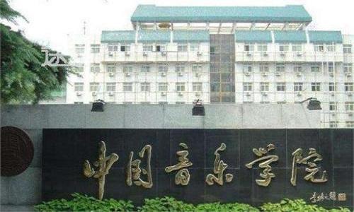 中国音乐学院2021年招生简章