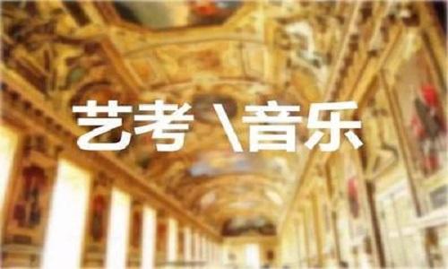 广东省音乐联考大号乐曲规定曲目