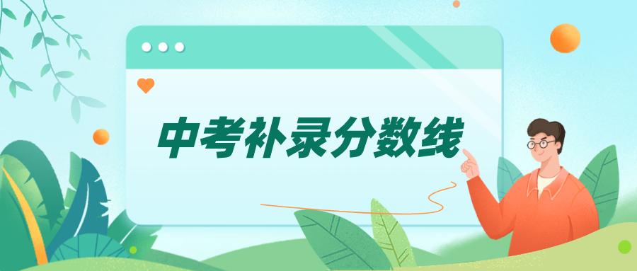 2020年东莞市第一批高中阶段学校补录分