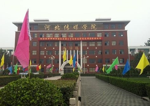 河北传媒学院2021年硕士研究生招生