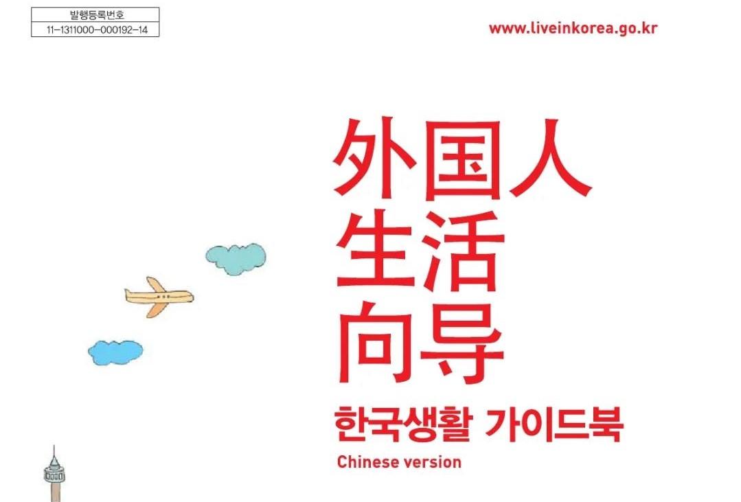 (超实用)在韩外国人生活向导大全