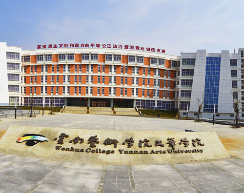云南艺术学院文华学院摄影校考考试