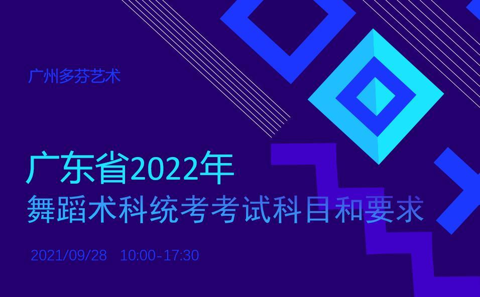 广东省2022年舞蹈术科统考舞蹈音乐