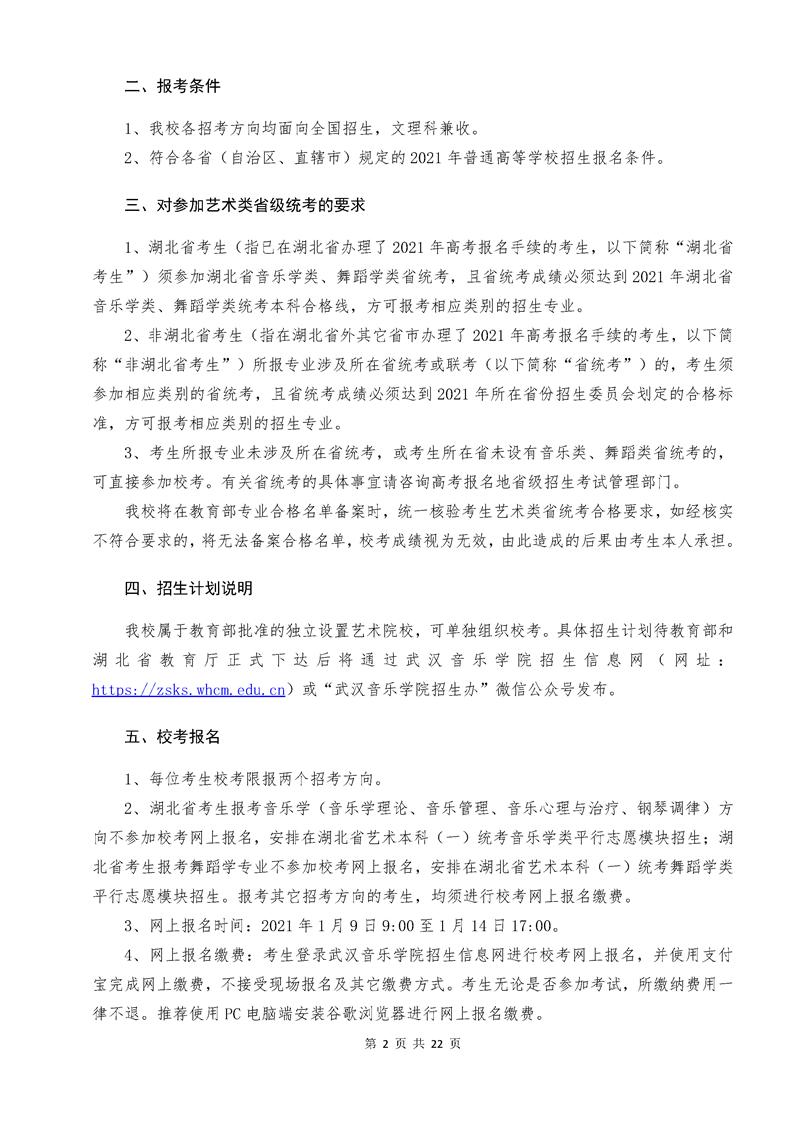 武汉音乐学院2021年普通本科招生简章