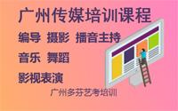 广州传媒培训机构
