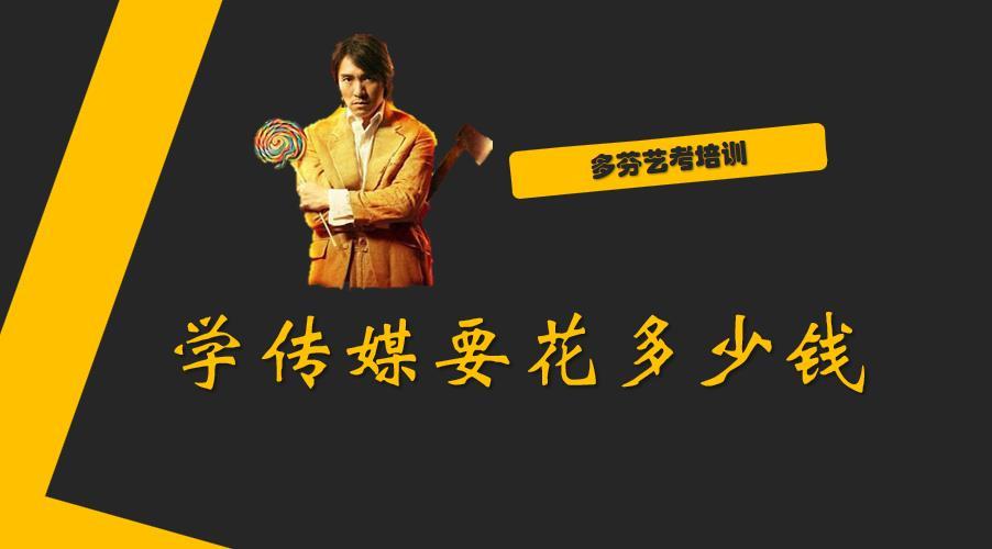 广州传媒艺考培训要花多少钱?培训机构学费多少钱?