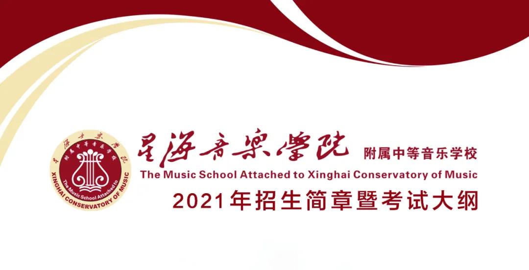 星海音乐学院附中2021年招生简章暨考试大纲