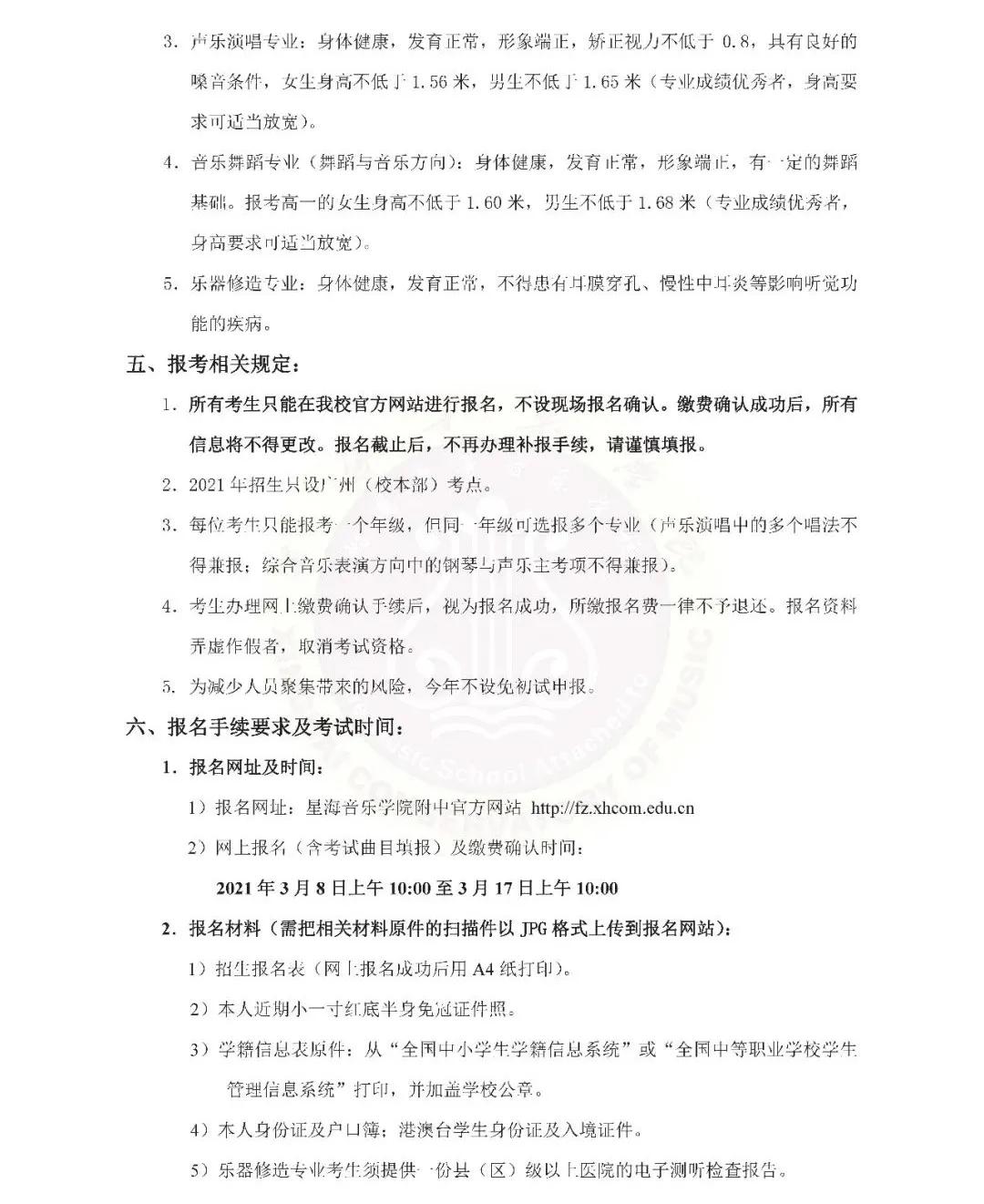 星海音乐学院附中2021年招生简章