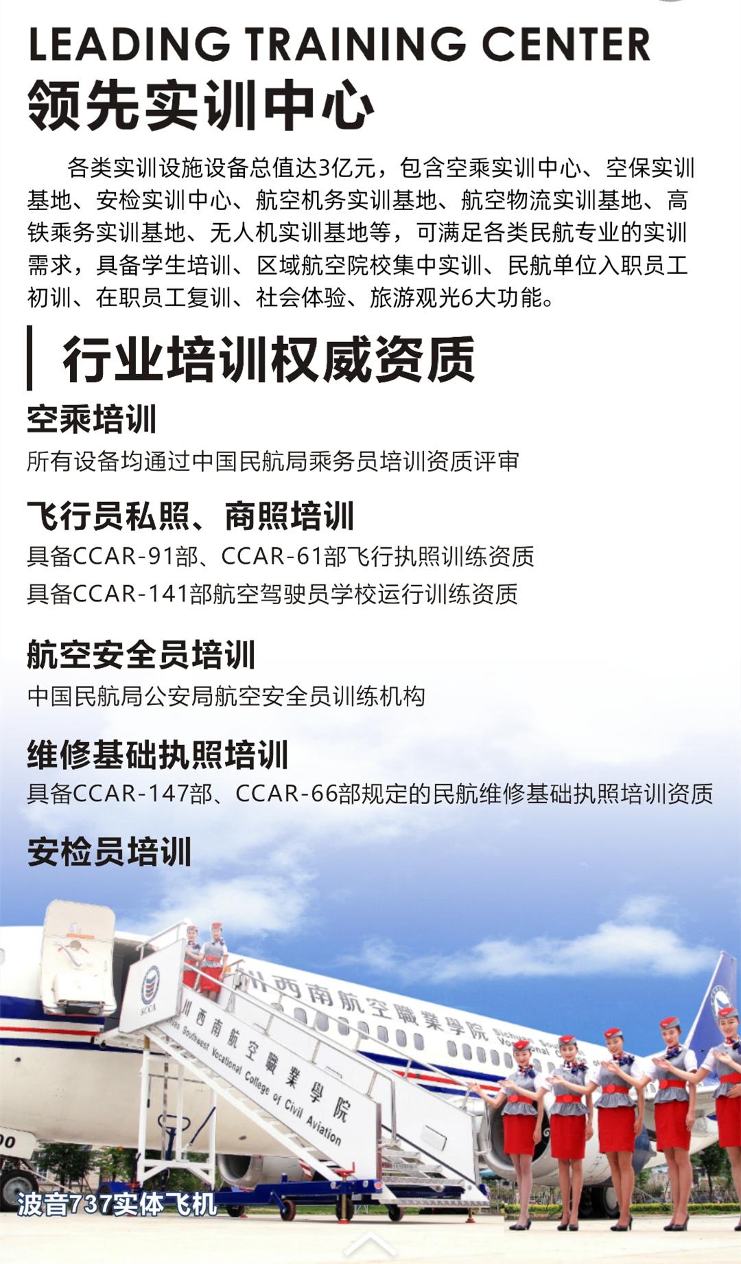 四川西南航空职业学院招生简章