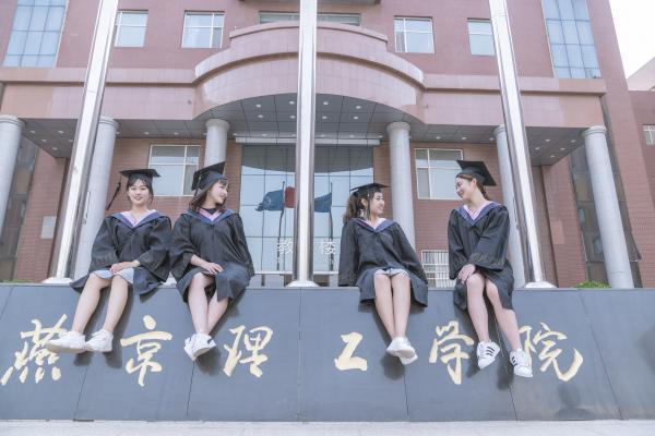 燕京理工学院2020年艺术类校考